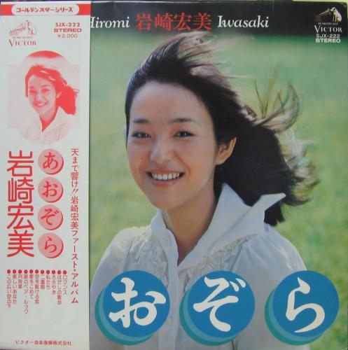 iwasakihiromi-aozora disk image