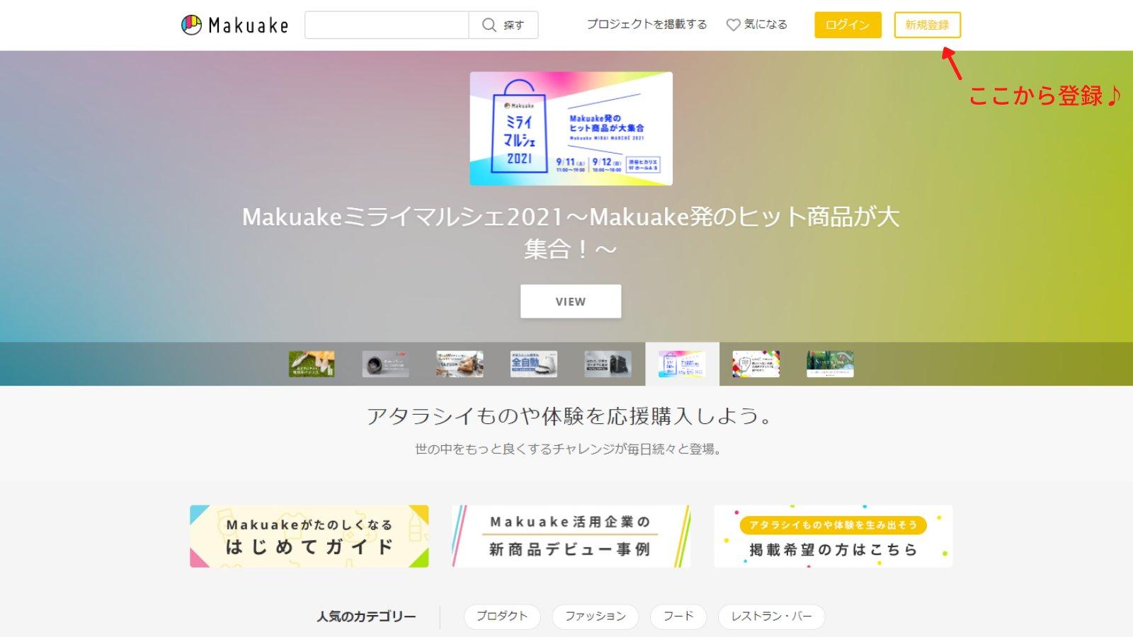 マクアケトップ画面画像